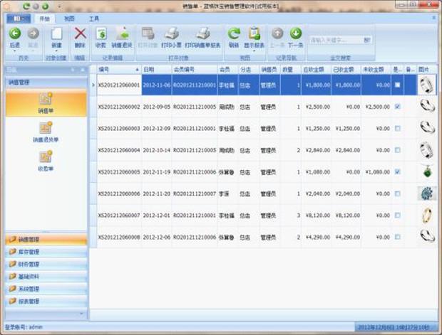 蓝格珠宝饰品销售管理软件销售单列表界面