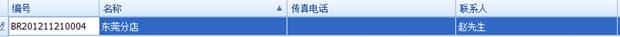 蓝格珠宝饰品销售管理软件修改分店方法一