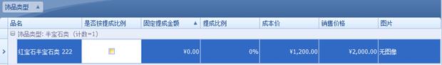 蓝格珠宝销售管理软件记录修改