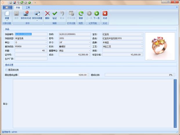蓝格珠宝销售管理软件提成设置修改详细页