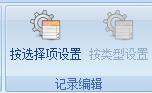 蓝格珠宝销售管理软件提成设置按钮状态