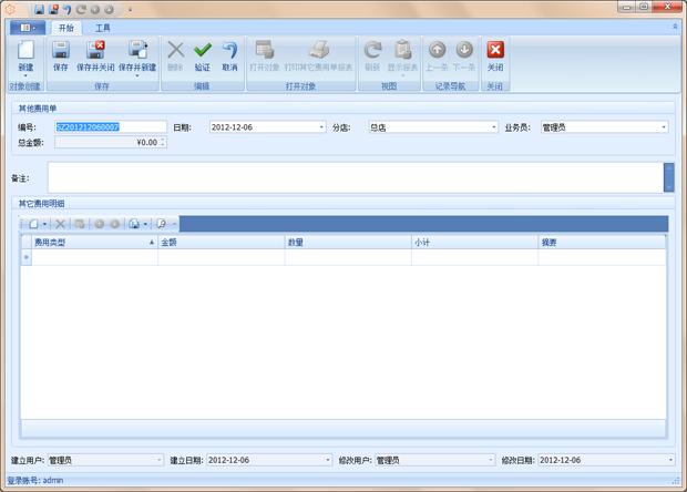 蓝格翡翠珠宝销售管理系统其它费用新建界面