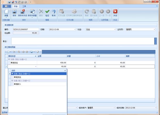 蓝格翡翠珠宝销售管理系统明细新建界面